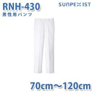 食品用白衣/工場用白衣 サンペックスイスト ボトムス RNH-430 男性用パンツ ホワイト 70cm〜120cm sanyo-apparel