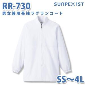 食品用白衣/工場用白衣 サンペックスイスト コート RR-730 男女兼用長袖ラグランコート ホワイト SS〜4L sanyo-apparel