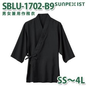 SBLU-1702-B9 男女兼用作務衣 炭黒 SSから4L サンペックスイスト 作業着 和服 着物 浴衣 部屋着 パジャマSALEセール|sanyo-apparel