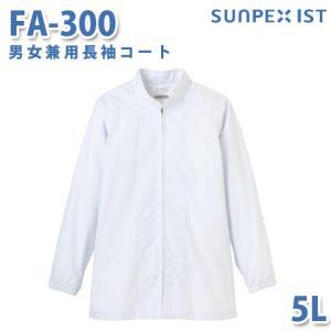 食品用白衣/工場用白衣 サンペックスイスト コート FA-300 男女兼用長袖コート ホワイト 5L 大きいサイズ|sanyo-apparel