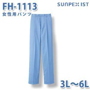 食品用白衣/工場用白衣 サンペックスイスト ボトムス FH-1113 女性用パンツ サックス 3L〜6L|sanyo-apparel