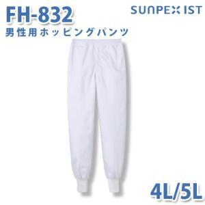 食品用白衣/工場用白衣 サンペックスイスト ボトムス FH-832 男性用ホッピングパンツ ホワイト 4L/5L 大きいサイズ|sanyo-apparel