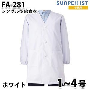 FA-281 1~4号 男女兼用 シングル型給食衣 ホワイト SerVo SUNPEX IST|sanyo-apparel
