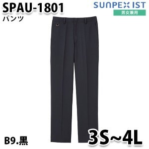 SPAU-1801-B9 男女兼用 パンツ 黒 SerVo SUNPEX IST|sanyo-apparel