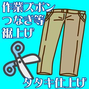 作業ズボン 裾上げ330円SALEセール