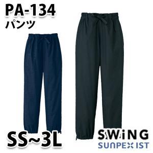 PA-134 パンツ サンペックスイスト SUNPEXIST スイングSWINGSALEセール|sanyo-apparel