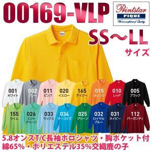 00169-VLP 5.8オンス SS〜LLサイズ T/C長袖ポロシャツ(ポケット付) トムスTOMSプリントスター169VPL|sanyo-apparel