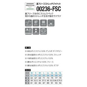 プリントスター 無地 ジャケット 00236-FSC FSC裏フリースストレッチジャケット SSから5Lトムス236SALEセール|sanyo-apparel|03