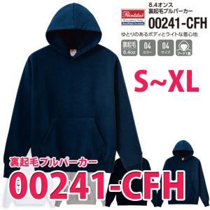 プリントスター 無地 パーカー 00241-CFH 8.4オンス CFH 裏起毛プルパーカー S〜XLトムス241|sanyo-apparel