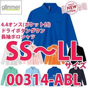 00314-ABL SS〜LLサイズ4.4オン...