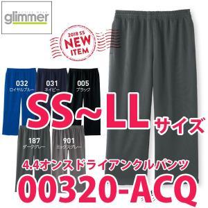 00320-ACQ SSからLL 4.4オンスドライアンクルパンツトムスTOMSグリマーglimme...