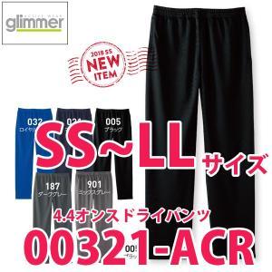 00321-ACR SSからLL 4.4オンスドライパンツトムスTOMSグリマーglimmer無地3...