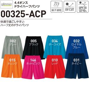 00325-ACP 140から150cm4.4オンスドライハーフパンツTOMSトムスglimmerグリマー無地325ACPSALEセール|sanyo-apparel|02