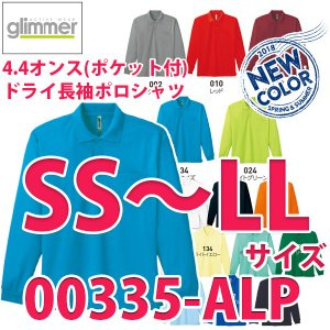 00335-ALP SS〜LLサイズ4.4オンスドライ長袖ポロシャツ(ポケット付) TOMトムスglimmerグリマー335ALP|sanyo-apparel