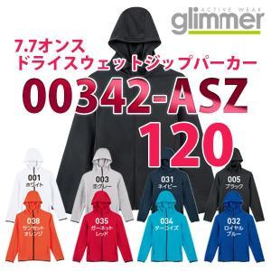 00342-ASZ 7.7オンス ドライスウェットジップパーカー 120サイズ glimmerグリマ...