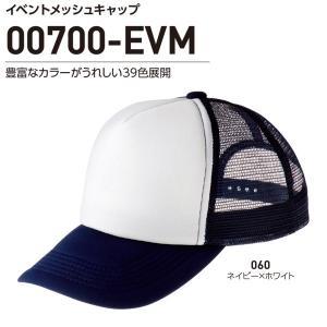 00700-EVMイベントメッシュキャップ帽子 JL〜FトムスTOMS700EVM子供用〜大人用|sanyo-apparel|02