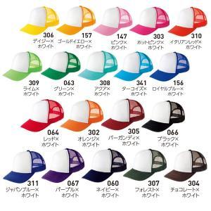 00700-EVMイベントメッシュキャップ帽子 JL〜FトムスTOMS700EVM子供用〜大人用|sanyo-apparel|04
