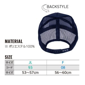 00700-EVMイベントメッシュキャップ帽子 JL〜FトムスTOMS700EVM子供用〜大人用|sanyo-apparel|05