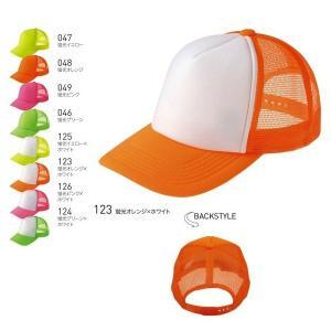 トムス 無地 キャップ 00701-NOM NOMネオンメッシュキャップ フリーサイズ帽子SALEセール701