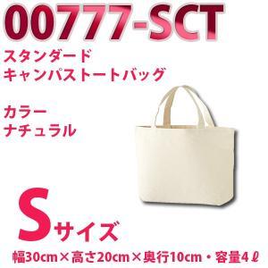 00777-SCTナチュラルSサイズ スタンダードキャンバストートバッグTOMSトムス無地777SCT