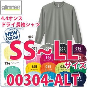 00304-ALT SS〜LLサイズ4.4オンス ALTドライロングスリーブTシャツ長袖TOMSトムスglimmerグリマー無地304ALT|sanyo-apparel