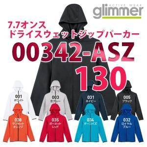 00342-ASZ 7.7オンス ドライスウェットジップパーカー 130サイズ glimmerグリマ...