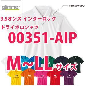 00351-AIP M〜LLサイズ3.5オンスインターロックドライ半袖ポロシャツglimmerグリマーTOMSトムス351AIP|sanyo-apparel