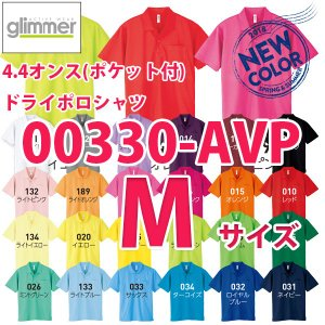 00330-AVP(ポケット付)Mサイズ4.4オンス AVP半袖ドライポロシャツ トムスTOMSグリマーglimmer330AVP|sanyo-apparel