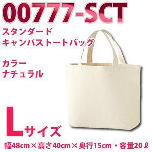 トムス 無地 バッグ 00777-SCT SCTスタンダードキャンバストートバッグ L ナチュラルトムス