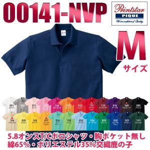 00141-NVP 5.8オンスMサイズ T/C半袖ポロシャツ(ポケット無し) トムスTOMSプリントスター141NVP