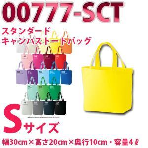 トムス 無地 バッグ 00777-SCT SCTスタンダードキャンバストートバッグ S カラートムス