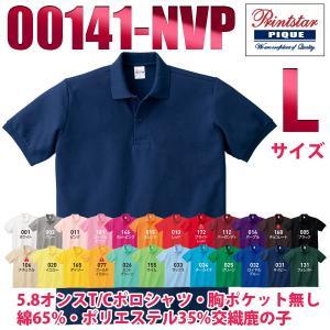 00141-NVP 5.8オンスLサイズ T/C半袖ポロシャツ(ポケット無し) トムスTOMSプリントスター141NVP