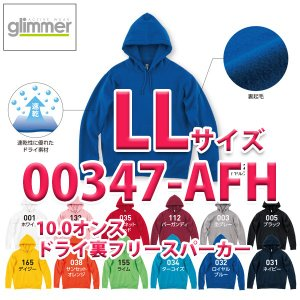 00347-AFH 10.0オンス ドライ裏フリースパーカー LL glimmer グリマー TOMS トムス 347-AFH|sanyo-apparel