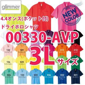 00330-AVP(ポケット付)3Lサイズ4.4オンス AVP半袖ドライポロシャツトムスTOMSグリマーglimmer330AVP|sanyo-apparel