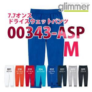 00343-ASP 7.7オンス ドライスウェットパンツ Mサイズ glimmerグリマーTOMSト...
