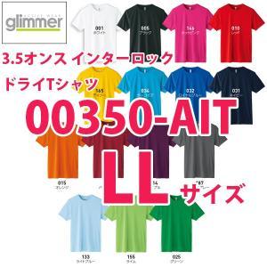 00350-AIT LLサイズ3.5オンス インターロック半袖ドライ TシャツトムスTOMSグリマーglimmer350AIT