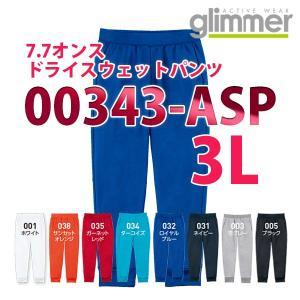 00343-ASP 7.7オンス ドライスウェットパンツ 3Lサイズ glimmerグリマーTOMS...