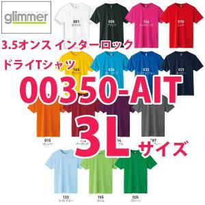 00350-AIT 3Lサイズ3.5オンス インターロック半袖ドライ TシャツトムスTOMSグリマーglimmer350AIT|sanyo-apparel
