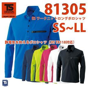 作業服 藤和 TS DESIGN 81305 ES ワークニットロングポロシャツ  SSからLLSALEセール sanyo-apparel