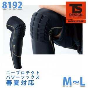 TS DESIGN 8192 ニープロテクトパワーソックス MからL 春夏物 TOWA藤和 TSデザインSALEセール sanyo-apparel
