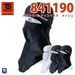作業服 藤和 TS DESIGN 841190 バラクラバ アイスマスク メッシュSALEセール sanyo-apparel
