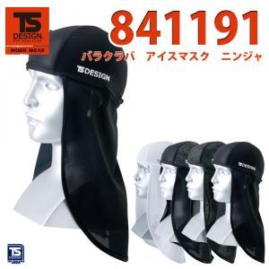 作業服 藤和 TS DESIGN 841191 バラクラバ アイスマスク ニンジャSALEセール sanyo-apparel