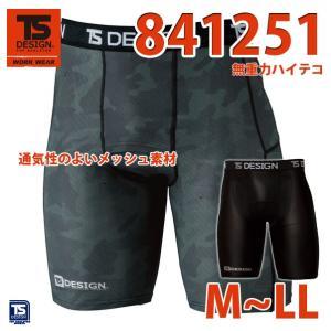 作業服 藤和 TS DESIGN 841251 無重力ハイテコ MからLLSALEセール sanyo-apparel