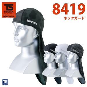 作業服 藤和 TS DESIGN 8419 ネックガードSALEセール sanyo-apparel
