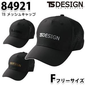 作業服 藤和 TS DESIGN 84921 TSデザインメッシュキャップ 作業服 藤和 SALEセール sanyo-apparel