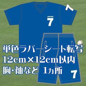 単色ラバーシート転写 胸 袖の番号などに 12cm×12cm程度 sanyo-apparel