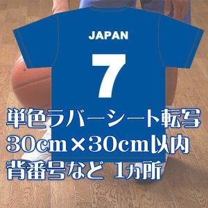 単色ラバーシート転写 背番号 ゼッケンなどに 30cm×30cm程度 sanyo-apparel