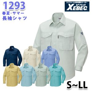 1293 プリーツロンミニ長袖シャツ〈 SからLL 〉XEBEC ジーベックSALEセール|sanyo-apparel