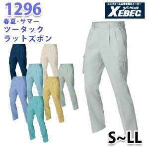 1296 プリーツロンミニツータックラットズボン〈 SからLL 〉XEBEC ジーベックSALEセール|sanyo-apparel