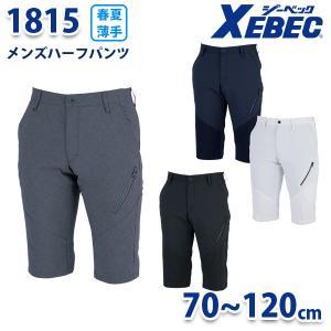 XEBEC ジーベック 1815 メンズハーフパンツ  ストレッチ SALEセール|sanyo-apparel